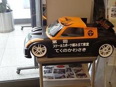 てくのカー.JPG