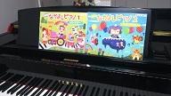 なかよしピアノ4.JPG
