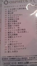 オルゴール曲名クラシック.JPG