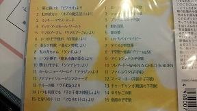 オルゴール曲名赤ちゃん.JPG