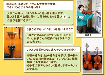 バイオリン高津T紹介②.jpg