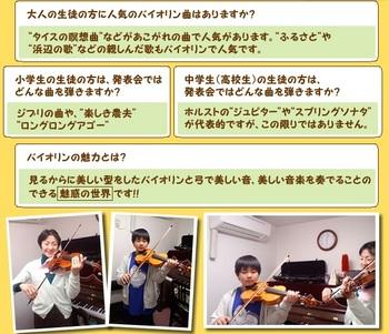 バイオリン高津T紹介③.jpg
