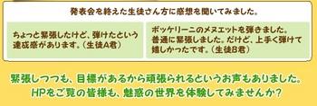 バイオリン高津T紹介④.jpg