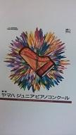 ヤマハジュニアピアノコンクールチラシ絵.JPG