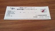 家族チケット.JPG