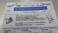 紹介6.JPG
