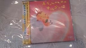 赤ちゃんオルゴール6.JPG